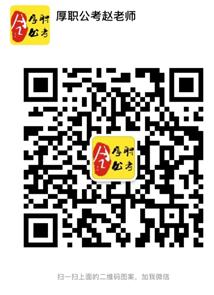赵老师个人微信号小图.png