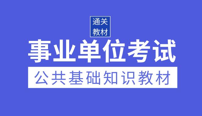 2021事业单位考试公共基础知识通关教材