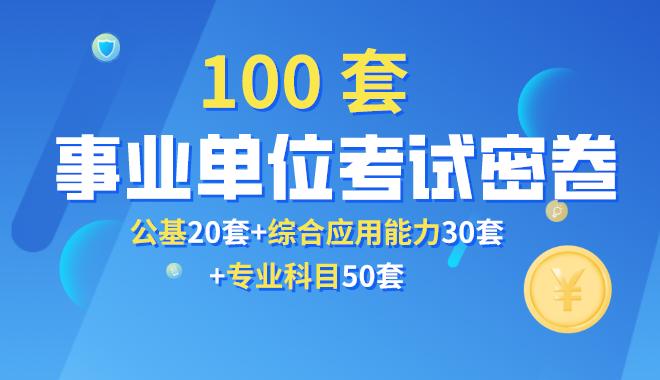 2020-2021年事业单位考试密卷100套