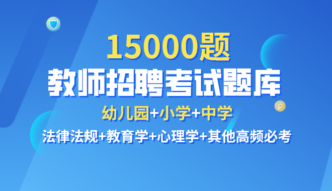 2021年教师招聘考试15000题 教师招聘考试题库