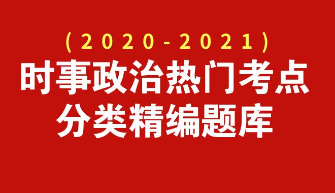 2020-2021年时事政治考点分类精编题库