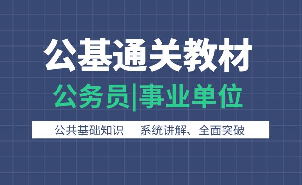 事业单位考试公共基础知识教材