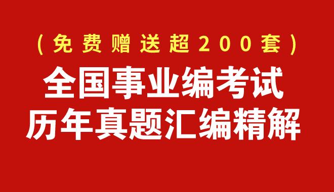 2020-2021年事业单位考试历年真题精解汇编